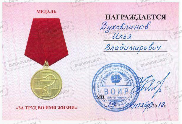 Личные награды