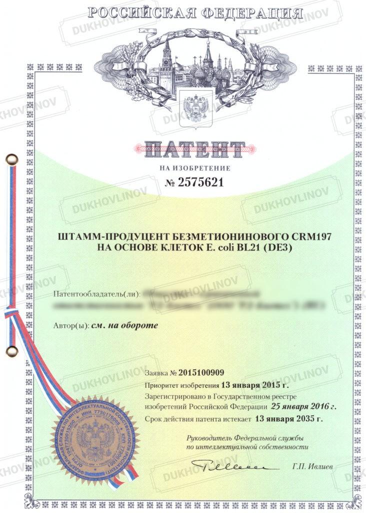 Патентные документы